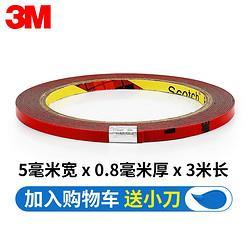3M5108双面胶强力薄胶带0.5cm*3m 2.8元(包邮,需用券)