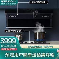 sacon帅康帅康(Sacon)XS9801+82D烟灶套装20大吸力潜吸机挥手智控家用潜吸式抽油烟机智能定时燃气灶(天然气)3949元(需用券)