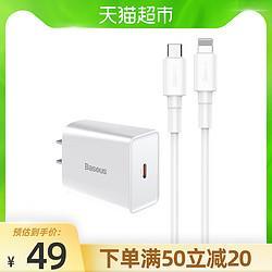 BASEUS倍思倍思苹果充电器PD快充电头套装18W适用iphone12/11/XS/XR 49元