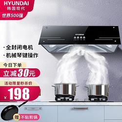 HYUNDAI现代影音韩国现代(HYUNDAI)抽油烟机中式全封闭电机+按键款188元(需用券)