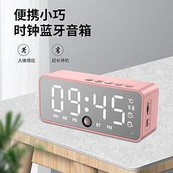 便携式智能数显无线蓝牙音箱震撼音粉色标准版g50(双闹钟温度显示高清音质)官方标配29.9元(需用券)
