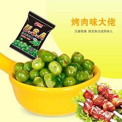 蒜香青豆100包 14.9元(需用券)