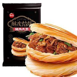 思念猪肉大葱酥皮馅饼880g 15.95元