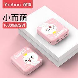 羽博小而萌10000mAh充电宝45元(需用券)