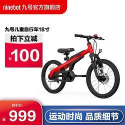 Ninebot九号九号(Ninebot)18寸红蓝色运动型山地车8-14岁儿童小学生初中生适用自行车18寸自行车红色999元