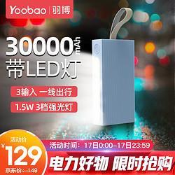 Yoobao羽博羽博(Yoobao)30000毫安-C/苹果/安卓手机平板115.67元(需买3件,共347元)