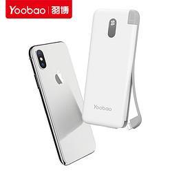 Yoobao羽博充电宝10000毫安59元包邮(需用券)