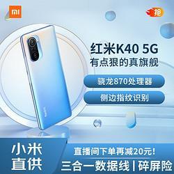 MI小米Redmi红米K40\\K40游戏增强版电竞可选5G智能游戏手机幻境2549元
