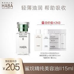 HABA美容油2代15ml+VC水20ml+卸妆油20ml+睡眠面膜2g+美白精华2.5ml95元