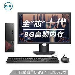DELL戴尔dell成就3681办公商用台式机电脑主机(英特尔酷睿i5-104008G1T三年上门售后)+21.5英寸电脑显示器3799元