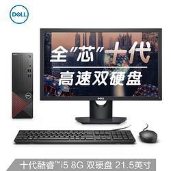 DELL戴尔dell成就3681办公商用台式机电脑主机(十代i5-104008G256G1T三年上门)+21.5英寸电脑显示器4099元