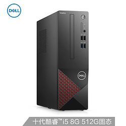 DELL戴尔dell成就3681办公商用台式机电脑主机(十代I5-104008G512GSSD三年上门售后)3789元