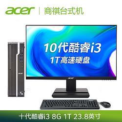 acer宏�Acer)商祺SQX4270540N商用办公台式电脑整机家用电脑(十代i3-101008G1Twifi三年上门)23.8英寸2999元