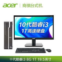 acer宏�Acer)商祺SQX4270540N商用办公台式电脑整机家用电脑(十代i3-101008G1Twifi三年上门)20英寸2789元