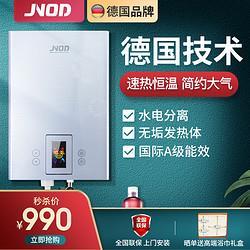 基诺德(JNOD)即热式电热水器智能变频恒温家用6000W(上门安装)970元
