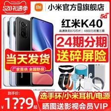 MI 小米 当天发货Xiaomi小米 红米Redmi K40 5G手机官方旗舰店K40pro游戏增强版系列官网新品k30骁龙8702399元