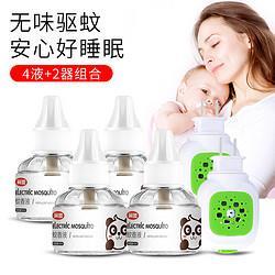 翼盟电热蚊香液非无味无加热器插电式家用驱蚊防蚊婴幼儿孕妇灭蚊液4液+2器15.9元