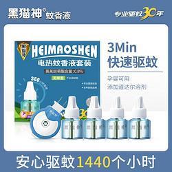 黑猫神电蚊香液180晚+加热器驱蚊液无香型电热蚊香液套装4液+1器(无香)19.9元