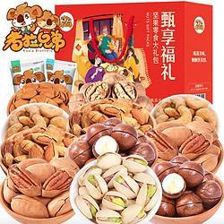 kaolabrothers考拉兄弟年货坚果礼盒零食1115g47.9元