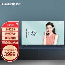 CHANGHONG 长虹 55D8K 液晶电视 55英寸 8K3999元(需用券)