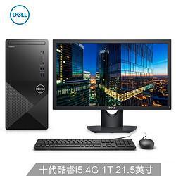 DELL戴尔dell成就3888商用台式机电脑主机(i5-104004G1T四年上门售后)+21.5英寸电脑显示器Vostro3888-R14N7S6999元包邮