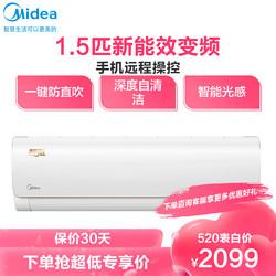 Midea美的新能效智弧1.5匹变频壁挂式冷暖空调手机控制舒适安静家用空调挂机KFR-35GWN8MJA32099元