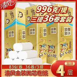 kyfen清风3612卷金装无芯卷纸4层卫生纸卷纸家用卷筒纸妇婴专用纸巾11.5元