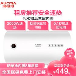 AUCMA澳柯玛电热水器40升家用大容量热水器60升储水式速热淋浴50升电热水器免费上门安装40D22449元