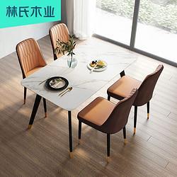 林氏木业餐桌轻奢岩板现代简约网红饭桌小户型JI5RJI5R-A餐桌(1.4M)+S4-A餐椅*4 1736元包邮
