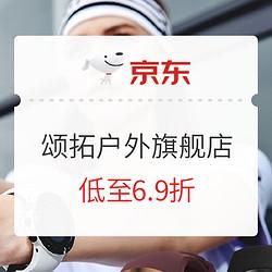 促销活动:京东Suunto颂拓户外旗舰店,心无疆界!    领满999-300元券,低至6.9折~