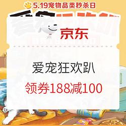 促销活动:京东爱宠狂欢趴宠物用品会场    领券188减100/299减150/满119元享七折