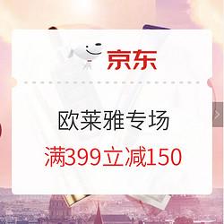 促销活动:京东欧莱雅女士彩妆&护肤促销专场    部分2件8折、3件7折、满399减150~