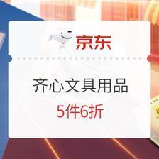 促销活动:京东商城 文具可心 就挑齐心 促销活动    3件7折、5件6折/每满99-30元