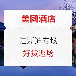 19日0点:618之前酒店最后一次酒店促销涵盖江浙沪专场    全是好货返场