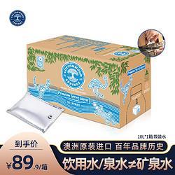 澳大利亚天然弱碱矿泉水10L*1家庭袋装水原装进口10L 19.9元(需用券)