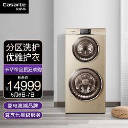 Casarte卡萨帝卡萨帝(Casarte)双子滚筒洗衣机全自动12公斤直驱变频空气洗除菌分区洗护C8HU12G3线下同款14999元