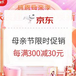 促销活动:京东家装建材母亲节限时促销    每满300减30元、部分商品可叠加满3000-300元优惠券