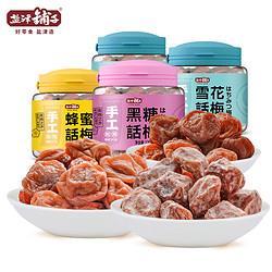 盐津铺子手工话梅蜜饯零食125g 10.35元(需买4件,共41.4元)