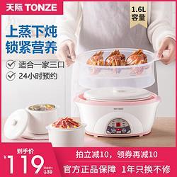 TONZE天际天际蒸炖隔水炖盅1.6L一锅三胆煲汤煮饭燕窝蒸笼家用电炖炖锅 119元