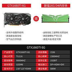 pradeon磐镭GTX106016602060super显卡电竞游戏吃鸡独立显卡1660TI6G+内存16G4858元