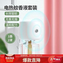 MINISO名创优品简约款电热蚊香液套装(一器两液)驱蚊液电蚊香液驱蚊9.9元
