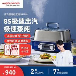MorphyRichards摩飞英国摩飞电器极速电蒸锅 840元(需用券)