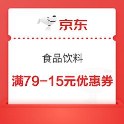 优惠券码:京东食品饮料79-15元优惠券    领取79-15元优惠券