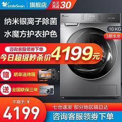 LittleSwan小天鹅小天鹅(LittleSwan)滚筒洗衣机全自动10公斤家用大容量智能家电水魔方护衣纳米银离除菌TG100M8Y24169元(需用券)