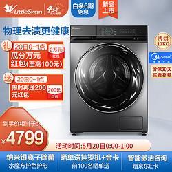 LittleSwan小天鹅洗衣机滚筒全自动10公斤kg超微净泡水魔方洗烘一体TD100VT808WMUADY4499元(需用券)