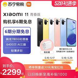 MI小米11青春版5G手机轻薄多彩手机骁龙780G小米官方旗舰2269元