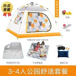 TANXIANZHE探险者儿童全自动速开帐篷户外野营加厚防晒防雨野外露营家用2-3人3-4人3-4人公园舒适套餐 249.67元(需买3件,共749元,需用券)