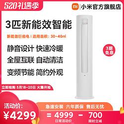 MI小米3匹变频冷暖智能立式柜机空调官方旗舰店4299元