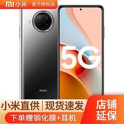 MI小米Redmi红米Note9Pro5G手机静默星空全网通(8256G)1949元