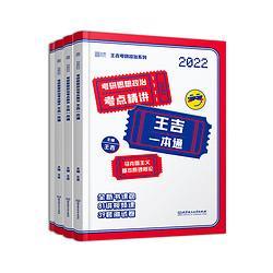 2022考研政治王吉一本通5.1元